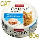 最短賞味2022.3・アニモンダ 猫 カーニーオーシャン (ツナとシーフード) 80g缶 83302全年齢猫用キャットフードANIMONDA正規品