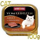 最短賞味2022.4・アニモンダ 猫用 フォムファインステン アダルト (牛肉・鶏レバー・豚肉)100g缶83304 キャットフード…