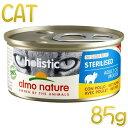 最短賞味2022.7・アルモネイチャー 猫 ファンクショナルキャット85 避妊・去勢用 チキン 85g缶alc110ウェット総合栄養食キャットフード正規品
