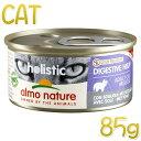 NEW 最短賞味2022.7・アルモネイチャー 猫 ファンクショナルキャット85 消化サポート 舌平目 85g缶alc112ウェット総合栄養食 almo nature正規品