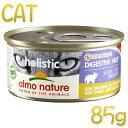 NEW 最短賞味2022.5・アルモネイチャー 猫 ファンクショナルキャット85 消化サポート ターキー 85g缶alc113ウェット総合栄養食 almo nature正規品