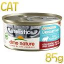 最短賞味2022.5・アルモネイチャー 猫 ファンクショナルキャット85 ユリナリーサポート ダック 85g缶alc114ウェット総合栄養食 almo nature正規品