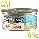 最短賞味2022.7・アルモネイチャー 猫 ファンクショナルキャット85 ユリナリーサポート ホワイトミート 85g缶alc115ウェット総合栄養食 almo nature正規品