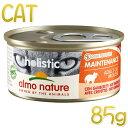 NEW 最短賞味2022.4・アルモネイチャー 猫 ホリスティックキャット85 メンテナンス85g缶 エビ alc120ウェット総合栄養食 almo nature正規品