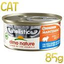 NEW 最短賞味2022.4・アルモネイチャー 猫 ホリスティックキャット85 メンテナンス85g缶 オイリーフィッシュ alc121ウェット総合栄養食 almo nature正規品