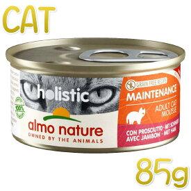 最短賞味2022.7・アルモネイチャー 猫 ホリスティックキャット85 メンテナンス85g缶 ハム alc122ウェット総合栄養食 almo nature正規品