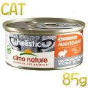 NEW 最短賞味2022.7・アルモネイチャー 猫 ホリスティックキャット85 メンテナンス85g缶 舌平目 alc123ウェット総合栄養食 almo nature正規品