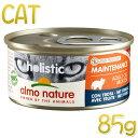 NEW 最短賞味2022.4・アルモネイチャー 猫 ホリスティックキャット85 メンテナンス85g缶 マス alc124ウェット総合栄養食 almo nature正規品