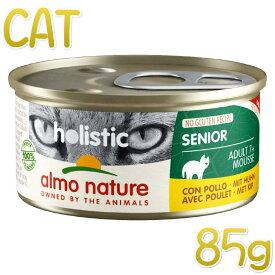 最短賞味2022.7・アルモネイチャー 猫 ホリスティックキャット85 シニア85g缶 チキン alc130ウェット総合栄養食 almo nature正規品