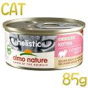 最短賞味2022.7・アルモネイチャー 猫 ホリスティックキャット85 キトン85g缶ホワイトミートalc131ウェット総合栄養食 almo nature正規品