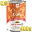 最短賞味2022.3・アルモネイチャー 猫 デイリーメニュー ビーフ 400g缶 alc161成猫用ウェット総合栄養食キャットフードalmo nature正規品