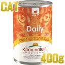 最短賞味2022.4・アルモネイチャー 猫 デイリーメニュー チキン 400g缶 alc165成猫用ウェット総合栄養食キャットフードalmo nature正規品