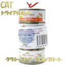 最短賞味2021.7・アルモネイチャー トライアルセット クラシックシリーズコンプリート(総合栄養食) 猫用ウェット 70g缶×4種類 alc20206 SALE