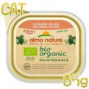 最短賞味2021.9・アルモネイチャー 猫 オーガニックキャット85 サーモン85g alc452ウェット総合栄養食 almo nature正規品