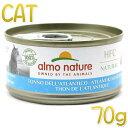 最短賞味2023.4・アルモネイチャー 猫 ウェット 大西洋まぐろ 70g缶 alc5020猫用一般食
