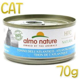 最短賞味2023.5・アルモネイチャー 猫 ウェット 大西洋まぐろ 70g缶 alc5020猫用一般食キャットフード正規品