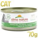 最短賞味2023.9・アルモネイチャー 猫 ウェット 太平洋まぐろ 70g缶 alc5031 猫用一般食 キャットフード 正規品