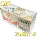 NEW 最短賞味2022.5・アルモネイチャー 猫パウチ まぐろ・ジェリー55g×24個入り(個別日本語ラベル無)一般食 alc5042cs