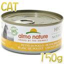 NEW 最短賞味2023.5・アルモネイチャー 猫 HFCチキン胸肉 150g缶 alc5122h成猫用ウェット一般食almo nature正規品