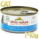 NEW 最短賞味2023.5・アルモネイチャー 猫 HFC大西洋まぐろ 150g缶 alc5125h成猫用ウェット一般食almo nature正規品