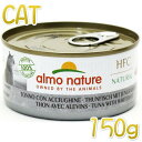 NEW 最短賞味2023.5・アルモネイチャー 猫 HFCまぐろとシラス 150g缶 alc5127h成猫用ウェット一般食almo nature正規品