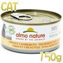 NEW 最短賞味2023.5・アルモネイチャー 猫 HFCまぐろとえび 150g缶 alc5128h成猫用ウェット一般食almo nature正規品