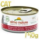 NEW 最短賞味2023.5・アルモネイチャー 猫 HFCまぐろとチキン 150g缶 alc5129h成猫用ウェット一般食almo nature正規品