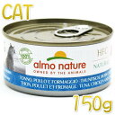 NEW 最短賞味2023.5・アルモネイチャー 猫 HFCまぐろとチキン、チーズ 150g缶 alc5130h成猫用ウェット一般食almo nature正規品