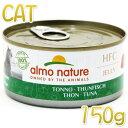NEW 最短賞味2023.5・アルモネイチャー 猫 HFCまぐろジェリー 150g缶 alc5133h成猫用ウェット一般食almo nature正規品