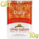 NEW 最短賞味2022.4・アルモネイチャー 猫 デイリーメニュー 鴨とチキンのミートボール 70gパウチalc5276成猫/総合栄養食