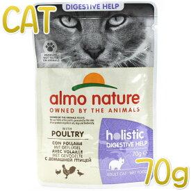 最短賞味2022.2・アルモネイチャー 猫 センシティブ ポールトリー入りお肉のご馳走 70g alc5295パウチ総合栄養食 胃腸ケア キャット正規品
