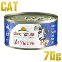 最短賞味2021.7・アルモネイチャー 猫 オルタナティブ ツナ 70g缶 alc5350h成猫用ウェット一般食キャットフードalmo nature正規品