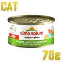 最短賞味2021.12・アルモネイチャー 猫 チキンとパイナップルのご馳走 70g缶 alc5411h成猫用ウェット一般食キャットフードalmo nature正規品