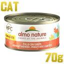 最短賞味2021.7・アルモネイチャー 猫 コンプリート チキンとキャロット 70g缶 alc5430h成猫用ウェット総合栄養食 キャットフードalmo nature正規品