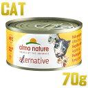 最短賞味2022.2・アルモネイチャー 猫 オルタナティブ グリルチキン 70g缶 alc5450h猫用ウェット一般食キャットフードalmo nature正規品