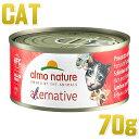 最短賞味2021.5・アルモネイチャー 猫 オルタナティブ パルミジャーノとハム 70g缶 alc5451h猫用ウェット一般食キャットフードalmo nature正規品