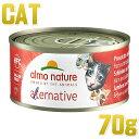 最短賞味2021.5・アルモネイチャー 猫 オルタナティブ ターキーとハム 70g缶 alc5452h成猫用ウェット一般食キャットフードalmo nature正規品