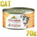 最短賞味2022.2・アルモネイチャー 猫 オルタナティブ グリルターキー 70g缶 alc5453h成猫用ウェット一般食キャットフードalmo nature正規品