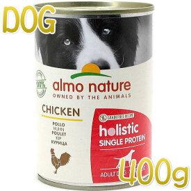 NEW 最短賞味2022.5・アルモネイチャー シングルプロテインドッグ・チキンのご馳走 400g缶 ald198成犬用ウェット総合栄養食ドッグフード正規品