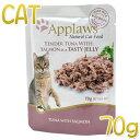 NEW 最短賞味2021.6・アプローズ 猫 柔らかいツナとサーモンの美味しいゼリー70gパウチ 成猫用ウェット一般食キャットフードApplaws正規品ap43030