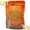 NEW 最短賞味2021.7・アプローズ 猫 鶏の胸肉とかぼちゃのブイヨン70gパウチ 成猫用ウェット一般食キャットフードApplaws正規品ap43156