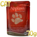 NEW 最短賞味2021.7・アプローズ 猫 ツナのフィレとエビのブイヨン70gパウチ 成猫用ウェット一般食キャットフードApplaws正規品ap43158