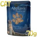 NEW 最短賞味2021.7・アプローズ 猫 ツナのフィレと鯛のブイヨン70gパウチ 成猫用ウェット一般食キャットフードApplaws正規品ap43160