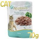 NEW 最短賞味2021.6・アプローズ 猫 柔らかいツナの美味しいゼリー70gパウチ 成猫用ウェット一般食キャットフードApplaws正規品ap43179
