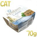 NEW 最短賞味2021.8・アプローズ 猫 アンチョビをトッピングしたツナのレイヤー70g 成猫用ウェット一般食キャットフードApplaws正規品ap43556