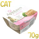 NEW 最短賞味2021.8・アプローズ 猫 エビをトッピングしたツナのレイヤー70g 成猫用ウェット一般食キャットフードApplaws正規品ap43557