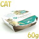 NEW 最短賞味2021.7・アプローズ 猫 ジューシーなツナのフィレとカラマリ/ポット60g 成猫用ウェット一般食キャットフードApplaws正規品ap43868