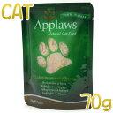 NEW 最短賞味2021.7・アプローズ 猫 鶏の胸肉とアスパラガスのブイヨン70gパウチ 成猫用ウェット一般食キャットフードApplaws正規品ap49196
