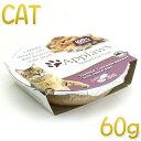 NEW 最短賞味2021.7・アプローズ 猫 柔らかい鶏の胸肉とツナの卵/ポット60g 成猫用ウェット一般食キャットフードApplaws正規品ap49493