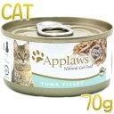 NEW 最短賞味2023.3・アプローズ 猫 ツナのフィレ70g缶 成猫用ウェット一般食キャットフードApplaws正規品ap49786
